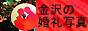 金沢の和婚、兼六園などでロケーション撮影
